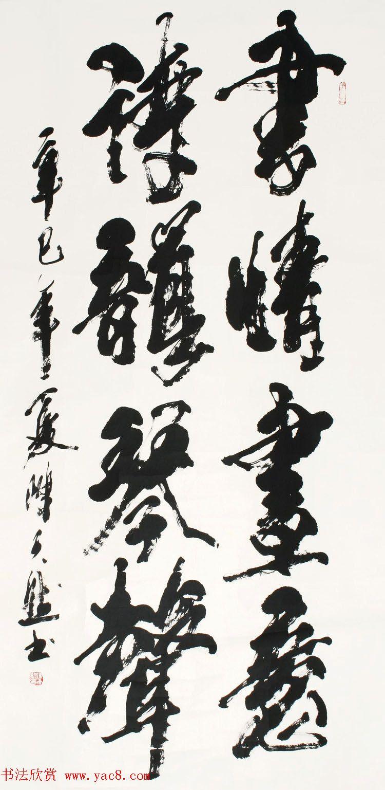 陈天然书法作品欣赏(2)