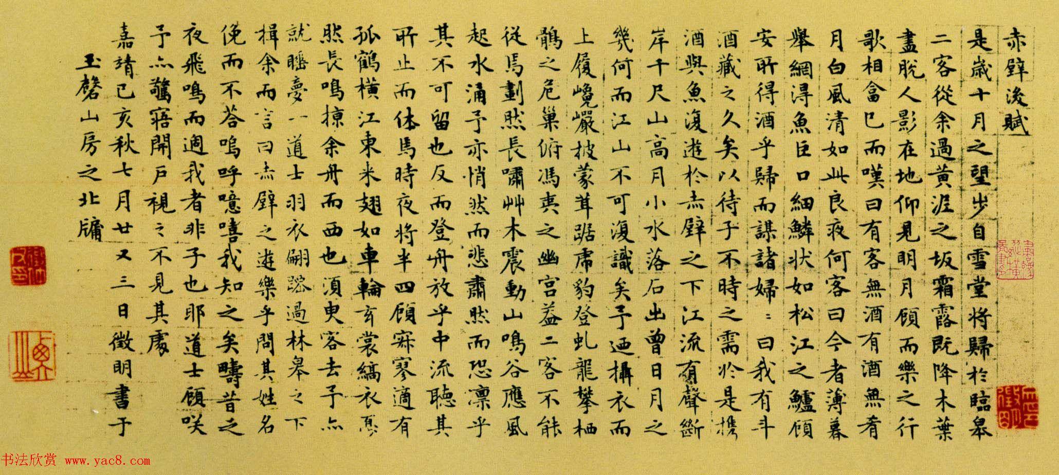 文徵明小楷作品《前后赤壁赋》多种