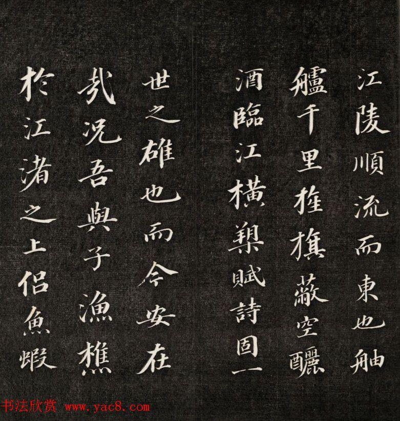 成亲王书法刻本节临苏轼米芾名篇