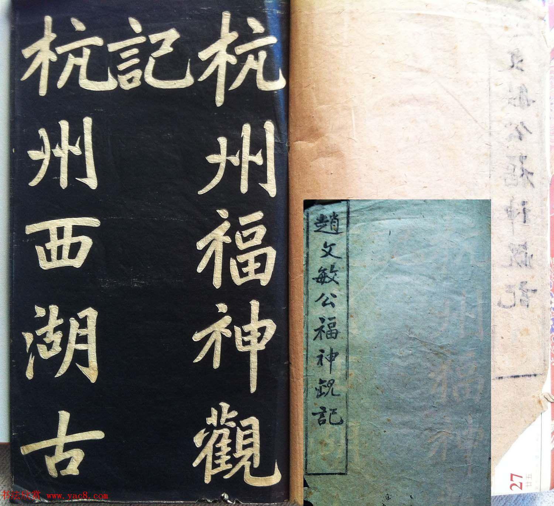 兰新家传书法碑帖《赵文敏公福神观记》