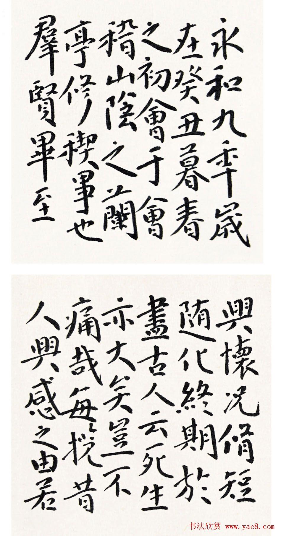 上海王伟平书王逸少兰亭集序三种