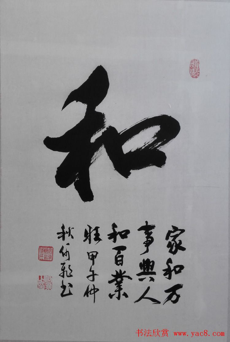 会员投稿选刊:何飞毛笔书法作品3幅