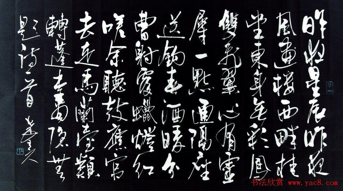 会员佳作选刊:王元毛笔书法作品6幅