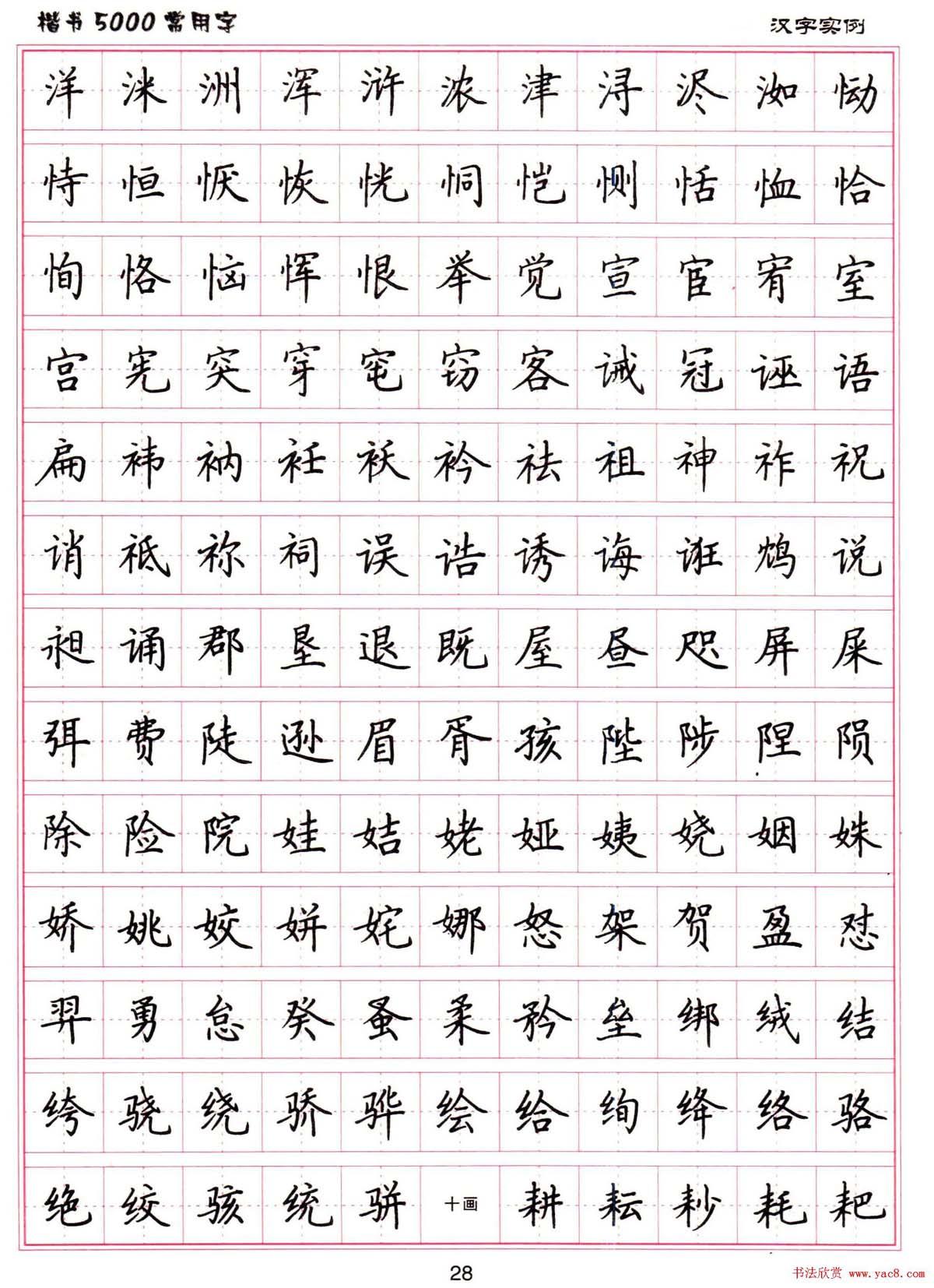 硬笔书法字帖《楷书5000常用字》(二)图片