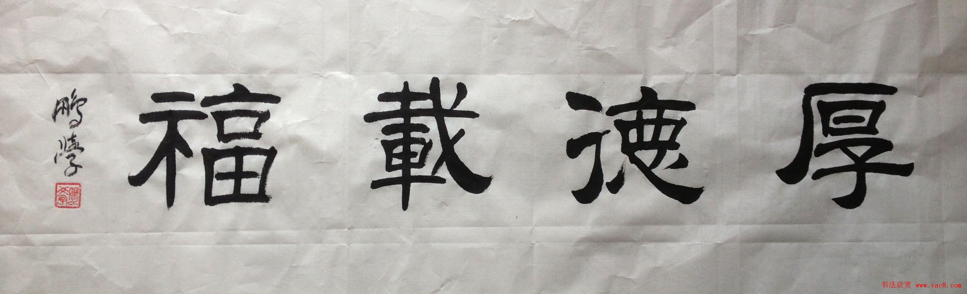 王朋学毛笔书法作品
