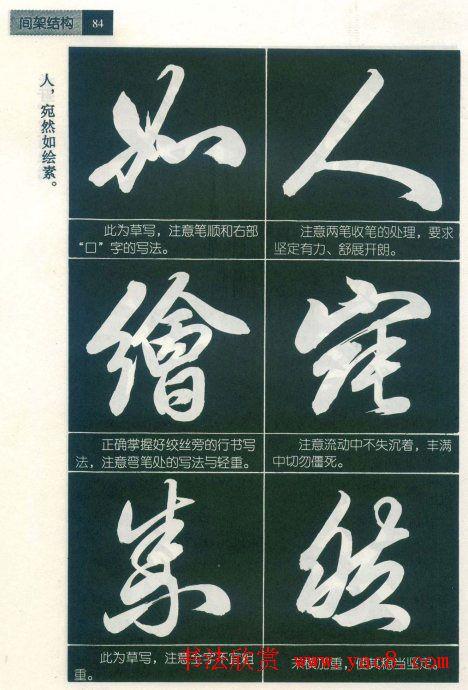 内容摘要: 田英章书法字帖欣赏《毛笔行书笔法标准 ...