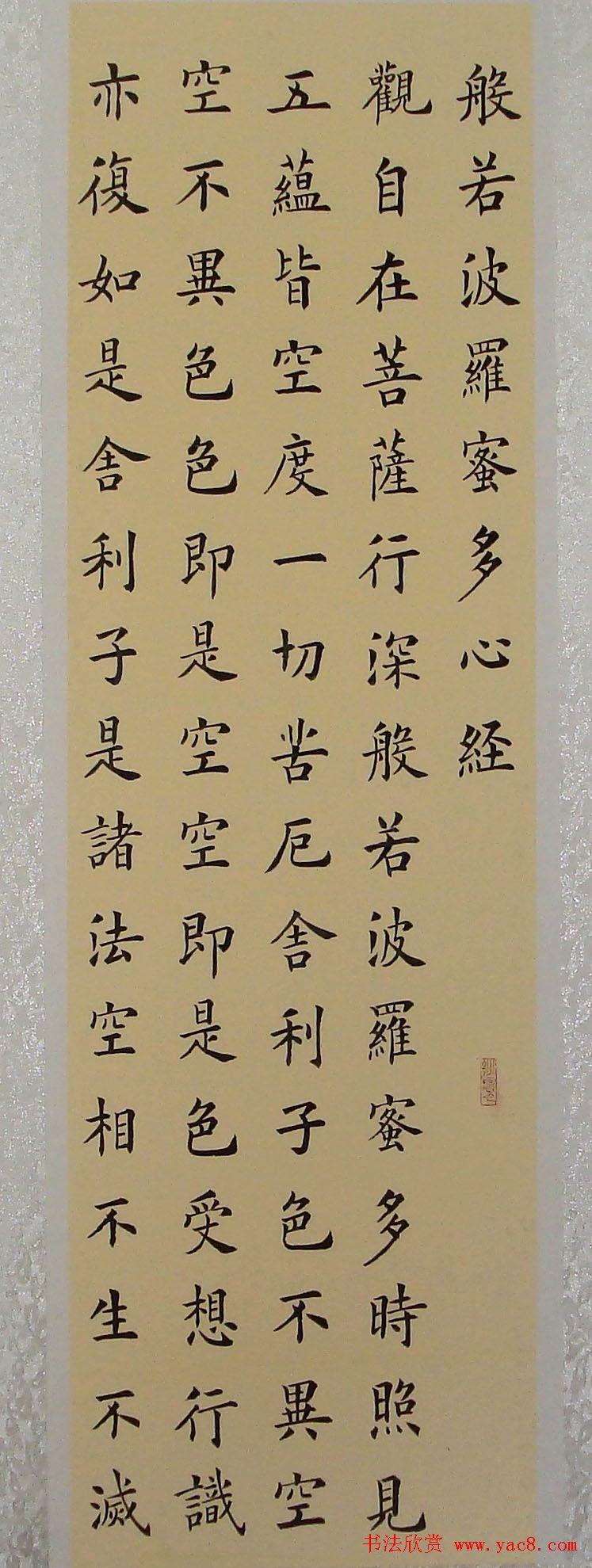 李钧书法楷书作品《心经》图片
