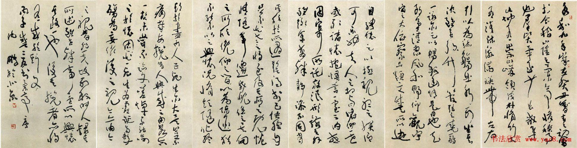 沈鹏草书作品欣赏《兰亭序》图片
