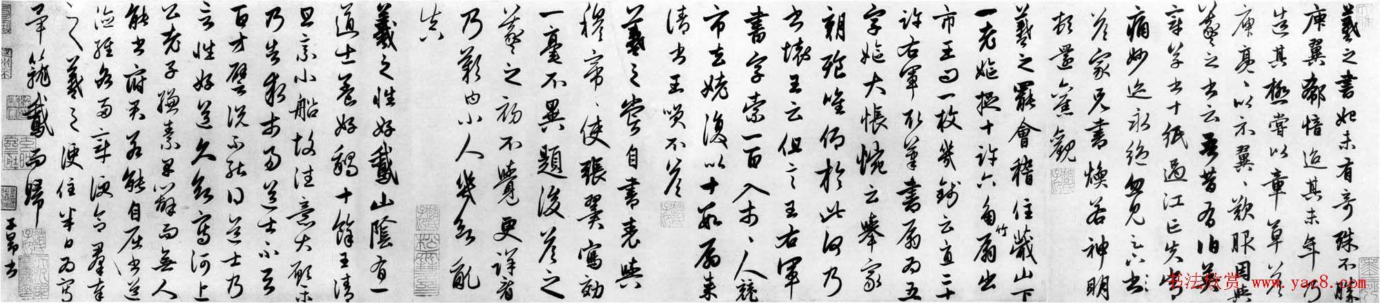 元代书法家赵孟頫行书作品欣赏临王羲之书事卷(四事帖)图片