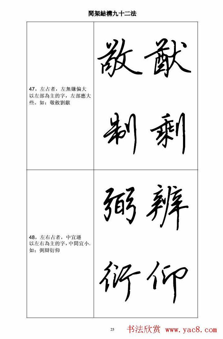 田英章钢笔字帖行书间架结构九十二法(24)