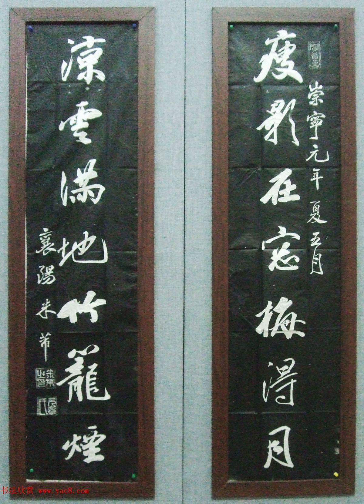 米芾行书集字春联对联书法欣赏